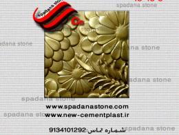 45*facade stone mold  aftabgardan 45