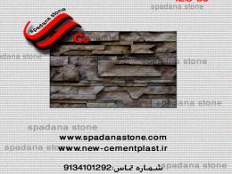 50*facade stone mold  zomorod  12.5