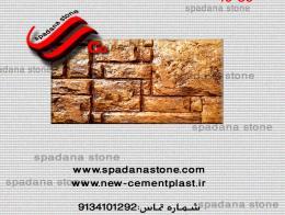 60*facade stone mold  badbortarkibi 40